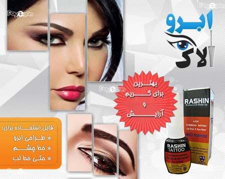 انواع بهترین لاک ابرو ایران Index of /image/buy-eyebrowtemplate.loxblog